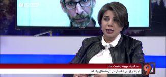 """محامية عربية وراء تبرئة """"حين ايلاتي"""" من تهمة قتل والدته - سهاد آغا دحلة - التاسعة - 31-3-2017"""