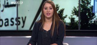 وفا : رفض عالمي لنقل سفارة الولايات المتحدة للقدس،الكاملة مترو الصحافة،13.5.2018، مساواة
