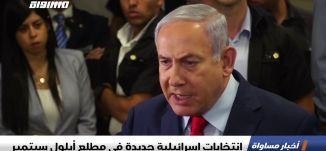 انتخابات إسرائيلية جديدة في مطلع أيلول سبتمبر،اخبار مساواة 30.5.2019، قناة مساواة
