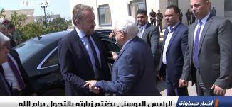 الرئيس البوسني يختتم زيارته بالتجول برام الله  ، اخبار مساواة، 30-8-2018-مساواة
