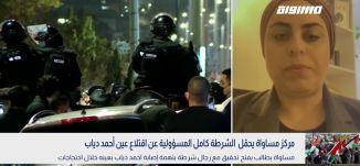 مركز مساواة يحمل الشرطة كامل المسؤولية عن اقتلاع عين أحمد دياب،عالية زعبي،بانوراما مساواة،15.02.2021