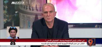 """في مكتب نتنياهو؛ """"الأمن"""" يطلب من صحفي عربي خلع ملابسه!!-عاطف الصفدي - التاسعة -3-11-  2017"""