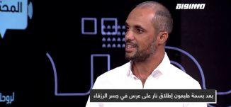 بعد بسمة طبعون إطلاق نار على عرس في جسر الرزقاء،سامي علي،المحتوى، 14.10.2019