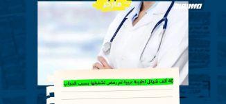 40 ألف شيكل لطبيبة عربية تم رفض تشغيلها بسبب الحجاب،ماركر،11.9.19،قناة مساواة