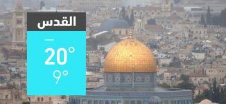 حالة الطقس في البلاد 17-11-2019 عبر قناة مساواة الفضائية