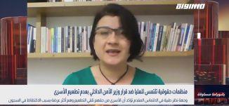 منظمات حقوقية تلتمس للعليا ضد قرار وزير الأمن الداخلي يعدم تطعيم الأسرى،سوسن زهر،بانوراما مساواة10.1