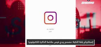 إنستاجرام بلغة النكبة: مصمم يبدع فيس ملائمة الذاكرة للتكنولوجيا،المحتوى في رمضان،حلقة 24