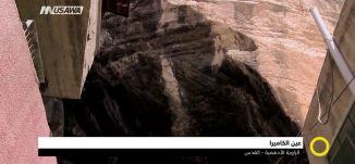 عين الكاميرا -  الزاوية الأدهمية - القدس ،صباحنا غير،9-11-2018 قناة مساواة الفضائية