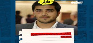 أسير أردني مصاب بالسرطان في سجون الاحتلال يحرم من المتابعة طبية،ماركر، 23.10.2019،قناة مساواة