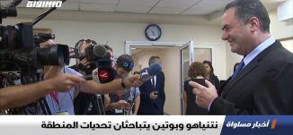 نتنياهو وبوتين يتباحثان تحديات المنطقة،اخبار مساواة 07.10.2019، قناة مساواة