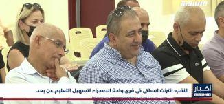 """أخبار مساواة : """"كاكال"""" يسجل أراض فلسطينية باسمه ما يهدد بترحيل واسع لعائلات فلسطينية"""