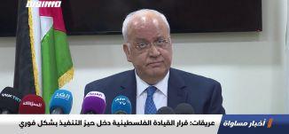 عريقات: قرار القيادة الفلسطينية دخل حيز التنفيذ بشكل فوري ،اخبار مساواة،20.05،مساواة