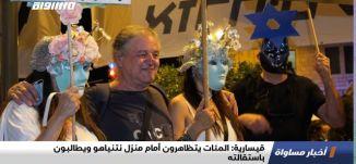 قيسارية: المئات يتظاهرون أمام منزل نتنياهو ويطالبون باستقالته،اخبار مساواة،05.09.2020،قناة مساواة