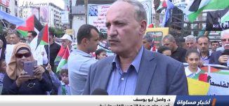 """تظاهرة في رام الله بوقف تمويل """"أونروا""""، اخبار مساواة، 10-9-2018-مساواة"""