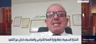 بانوراما مساواة: الشارة السعيدة خطة وزارة الصحة للأعراس والمناسبات تدخل حيز التنفيذ