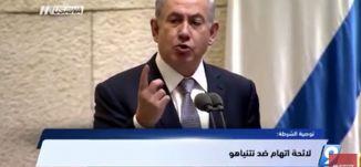تقرير - نتنياهو وتوصيات الشرطة بتقديم لائحة اتهام- وائل عوّاد- التاسعة - 16-2-2018-  قناة مساواة