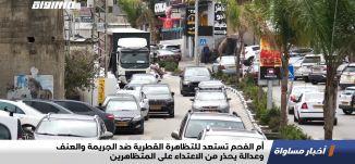 أم الفحم تستعد للتظاهرة القطرية ضد الجريمة والعنف وعدالة يحذر من الاعتداء على المتظاهرين