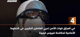 60 ثانية -في العراق قوات الأمن تحيي العاملين الطبيين في الخطوط الأمامية لمكافحة فيروس كورونا ،08.04