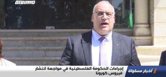 إجراءات الحكومة الفلسطينية في مواجهة انتشار فيروس كورونا،اخبار مساواة ،15.04.2020