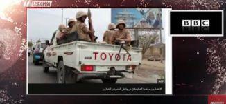 بي بي سي :  معارك ضارية بين القوات الحكومية والانفصاليين في عدن جنوبي اليمن،مترو الصحافة، 30.1.18