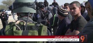 قضية الشهيد أبو القيعان؛ من يقاضي المحرضين؟-#التاسعة -24-2-2017 -  قناة مساواة