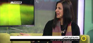 حملة 16 يوما للتوعية لمكافحة العنف ضد النساء،نادرة سعدي، سهير نصار،صباحنا غير،27-11-2018،قناة مساواة