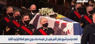 بانوراما وشيال: انتهاء مراسم تشييع جثمان الأمير فيليب إلى كنيسة سانت جورج بحضور الملكة إليزابيث