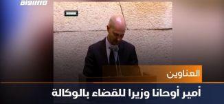 أمير أوحانا وزيرا للقضاء بالوكالة،اخبار مساواة ،06-06-2019،مساواة