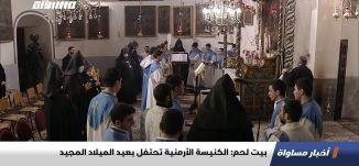 بيت لحم: الكنيسة الأرمنية تحتفل بعيد الميلاد المجيد،اخبارمساواة،19.01.2021،قناة مساواة