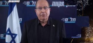 يعالون يعلن انسحابه من خوض الانتخابات الإسرائيلية المقبلة،اخبارمساواة،01.02.2021،قناة مساواة