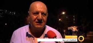 المظاهرات في حيفا - 11-10-2015 - قناة مساواة الفضائية - Musawa Channel