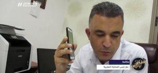 الابتزار في مواقع الانترنت - عبد الله ميعاري،  سعيد ابو ريا - شو بالبلد - ج2 - 4-5-2017-  مساواة