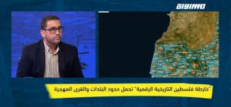 المركز العربي للتخطيط البديل يطلق خارطة فلسطين التاريخية الرقمية،شادي خليلية،ماركر، 18.12.19،مساواة