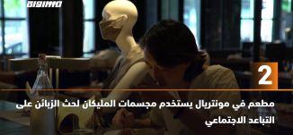 َ60 ثانية -مطعم في مونتريال يستخدم مجسمات المليكان لحث الزبائن على التباعد الاجتماعي،12.07.2020