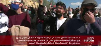 مواصلة الحراك الشعبي في أم الفخم ونتياهو في زيارة للنقب