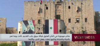 متاجر مهجورة في الخان العتيق قبالة سوق حلب القديم -view finder -19.06.2019