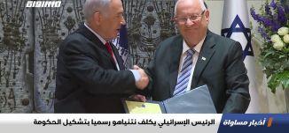الرئيس الإسرائيلي يكلف نتنياهو رسميا بتشكيل الحكومة،اخبار مساواة،08.05.2020،قناة مساواة