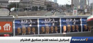 إسرائيل تستعد لفتح صناديق الاقتراع،الكاملة،اخبار مساواة ،01،03.2020،مساواة