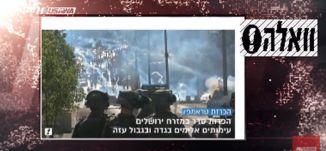 الصحافة الإسرائيلية : المبعوث الامريكي  لإسرائيل يؤجل زيارته لبضعة أيام - مترو الصحافة،  14.12.17