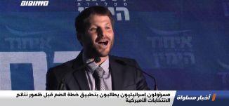 مسؤولون إسرائيليون يطالبون بتطبيق خطة الضم قبل ظهور نتائج الانتخابات الأميركية،اخبارمساواة،05.11.20