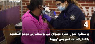 َ60ثانية-بوسطن:  تحول منتزه فينواي في بوسطن إلى موقع للتطعيم باللقاح المضاد لفيروس كورونا،30.01.2021