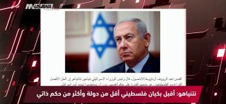 الراي اليوم  : نتنياهو: أقبل بكيان فلسطيني أقل من دولة وأكثر من حكم ذاتي، مترو الصحافة،25-10-2018