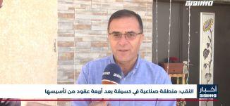 أخبار مساواة: النقب.. منطقة صناعية في كسيفة بعد أربعة عقود من تأسيسها