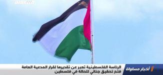 الرئاسة الفلسطينية تعبر عن تقديرها لقرار المدعية العامة فتح تحقيق جنائي للحالة في فلسطين