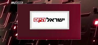 هآرتس : بينيت وشاكيد سيبقيان في الحكومة،مترو الصحافة،19-11-2018،قناة مساواة الفضاية