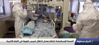 الصحة الإسرائيلية: ارتفاع معدل انتقال فيروس كورونا في الأيام الأخيرة،اخبارمساواة،23.02.2021،مساواة