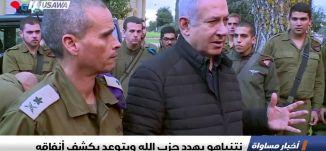 نتنياهو يهدد حزب الله ويتوعد بكشف أنفاقه،اخبار مساواة،12.12.2018، مساواة