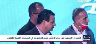 أخبار مساواة: احتفال نتنياهو جاء مبكرا والانقسام السياسي مستمر