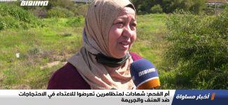 أم الفحم: شهادات لمتظاهرين تعرضوا للاعتداء في الاحتجاجات ضد العنف والجريمة