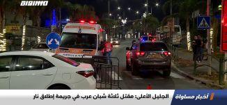 الجليل الأعلى: مقتل ثلاثة شبان عرب في جريمة إطلاق نار،اخبارمساواة،01.11.2020،قناة مساواة